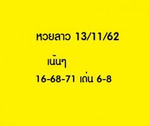 หวยลาววันนี้ 13/11/62 ชุดที่ 1
