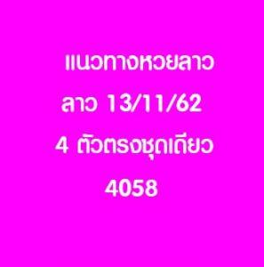 หวยลาววันนี้ 13/11/62 ชุดที่ 6