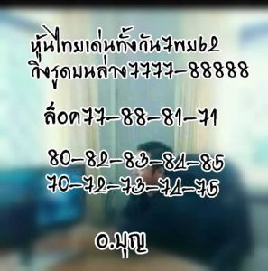 หวยหุ้นไทยตัวเดียวแม่นๆ 7/11/62 ชุดที่1