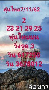 หวยหุ้นไทยตัวเดียวแม่นๆ 7/11/62 ชุดที่10