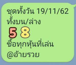 หวยหุ้นไทยวันนี้ 19/11/62 ชุดที่5