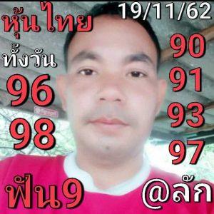 หวยหุ้นไทยวันนี้ 19/11/62 ชุดที่6
