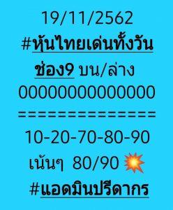 หวยหุ้นไทยวันนี้ 19/11/62 ชุดที่7