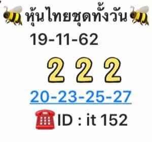 หวยหุ้นไทยวันนี้ 19/11/62 ชุดที่8