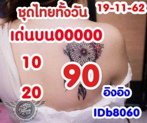 หวยหุ้นไทยวันนี้ 19/11/62 ชุดที่9