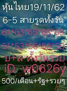 หวยหุ้นไทยวันนี้ 19/11/62 ชุดที่10