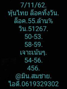 หวยหุ้นไทยตัวเดียวแม่นๆ 7/11/62 ชุดที่2