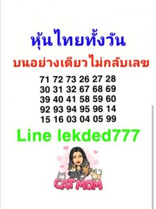 หวยหุ้นไทยตัวเดียวแม่นๆ 7/11/62 ชุดที่3