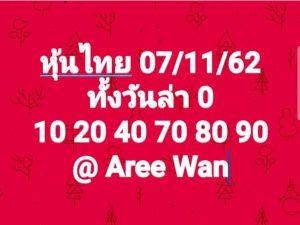 หวยหุ้นไทยตัวเดียวแม่นๆ 7/11/62 ชุดที่4