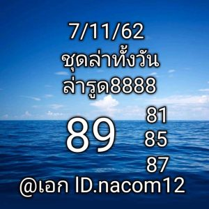 หวยหุ้นไทยตัวเดียวแม่นๆ 7/11/62 ชุดที่5