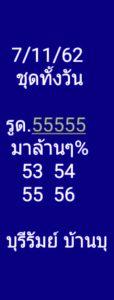 หวยหุ้นไทยตัวเดียวแม่นๆ 7/11/62 ชุดที่6
