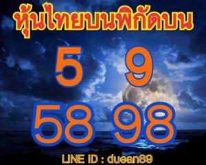 หวยหุ้นไทยตัวเดียวแม่นๆ 7/11/62 ชุดที่7