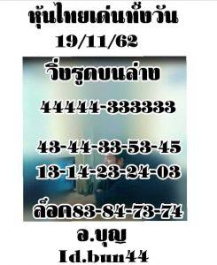 หวยหุ้นไทยวันนี้ 19/11/62 ชุดที่2
