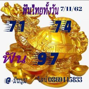 หวยหุ้นไทยตัวเดียวแม่นๆ 7/11/62 ชุดที่8