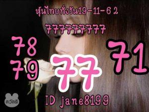 หวยหุ้นไทยวันนี้ 19/11/62 ชุดที่3