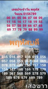 หวยหุ้นไทยตัวเดียวแม่นๆ 7/11/62 ชุดที่9