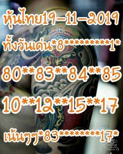 หวยหุ้นไทยวันนี้ 19/11/62 ชุดที่4