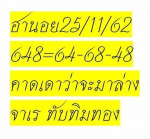 หวยฮานอยพารวย 25/11/62 ชุดที่ 1