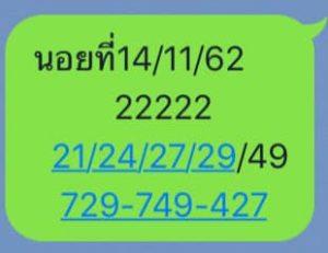 หวยฮานอยวันนี้ 14/11/62 ชุดที่ 1