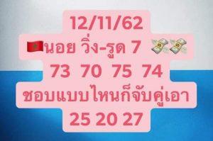 หวยฮานอยพารวย 12/11/62 ชุดที่ 9
