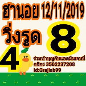 หวยฮานอยพารวย 12/11/62 ชุดที่ 10