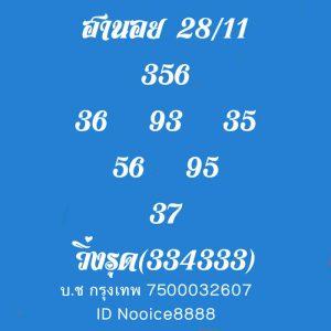 หวยฮานอย 28/11/62 ชุดที่ 9
