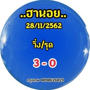 หวยฮานอย 28/11/62 ชุดที่ 2