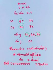 หวยฮานอยพารวย 8/11/62 ชุดที่ 2
