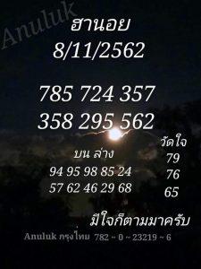 หวยฮานอยพารวย 8/11/62 ชุดที่ 3