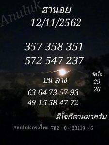 หวยฮานอยพารวย 12/11/62 ชุดที่ 3