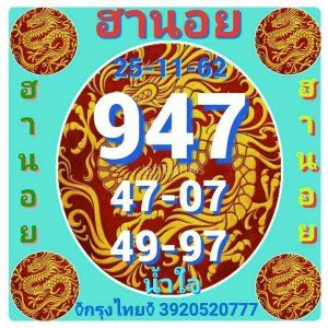หวยฮานอยพารวย 25/11/62 ชุดที่ 5