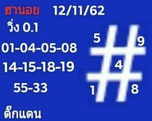 หวยฮานอยพารวย 12/11/62 ชุดที่ 4