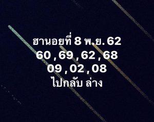 หวยฮานอยพารวย 8/11/62 ชุดที่ 6
