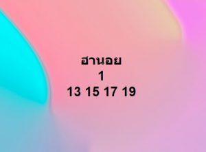หวยฮานอยวันนี้ 20/11/62 ชุดที่ 7