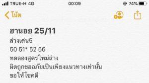 หวยฮานอยพารวย 25/11/62 ชุดที่ 8