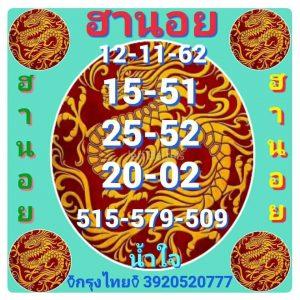 หวยฮานอยพารวย 12/11/62 ชุดที่ 7