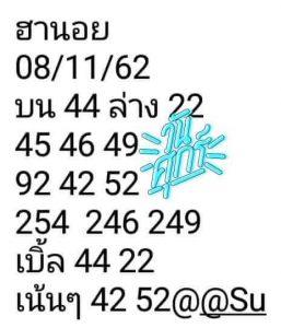 หวยฮานอยพารวย 8/11/62 ชุดที่ 9