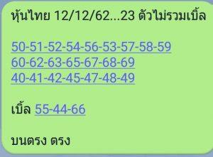 หวยหุ้นทั้งวัน 12/12/62 ชุดที่10