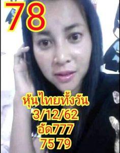 หวยหุ้นไทย 3/12/62 ชุดที่10