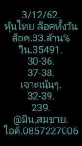 หวยหุ้นไทย 3/12/62 ชุดที่3