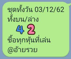 หวยหุ้นไทย 3/12/62 ชุดที่4