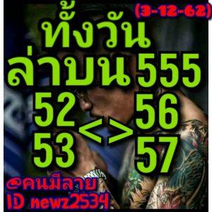 หวยหุ้นไทย 3/12/62 ชุดที่5