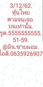 หวยหุ้นไทย 3/12/62 ชุดที่6