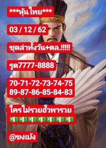 หวยหุ้นไทย 3/12/62 ชุดที่7