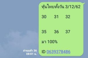 หวยหุ้นไทย 3/12/62 ชุดที่8