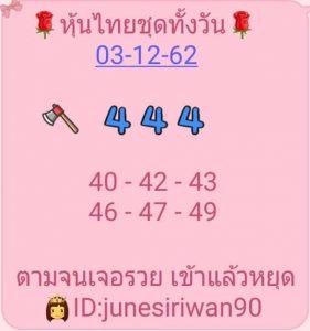 หวยหุ้นไทย 3/12/62 ชุดที่9
