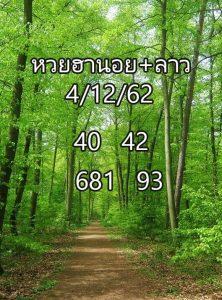 แนวทางหวยฮานอย 4/12/62 ชุดที่ 1
