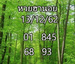 หวยฮานอยพารวย 13/12/62 ชุดที่ 1