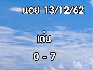 หวยฮานอยพารวย 13/12/62 ชุดที่ 10