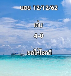 หวยฮานอยวันนี้ 12/12/62 ชุดที่ 3